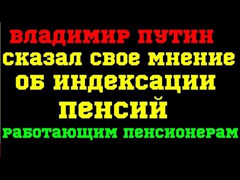 Владимир Путин сказал свое мнение об индексации пенсий работающим пенсионерам
