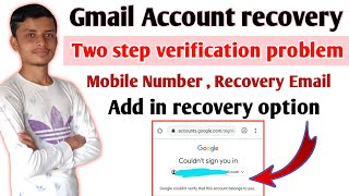 Gmail Account recovery | How to recover gmail Account | Two step verification problem solution 100%