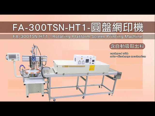 FA-300TSN-HT1 Round Plate Screen Printer (including automatic vacuum and outputting)