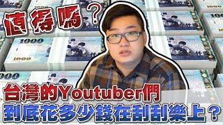 【Joeman】統計台灣的Youtuber們花多少錢在刮刮樂上?誰賺最多?網紅觀察室
