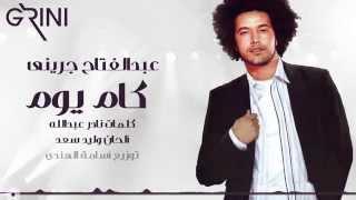 تحميل و مشاهدة Abd El Fattah Grini - Kam Youm   عبدالفتاح جريني - كام يوم MP3