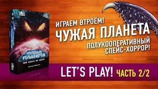 Настольная игра «ЧУЖАЯ ПЛАНЕТА». Играем: ЧАСТЬ 2! // Let's Play