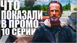 Ходячие мертвецы 7 сезон 10 серия: Новые Лучшие