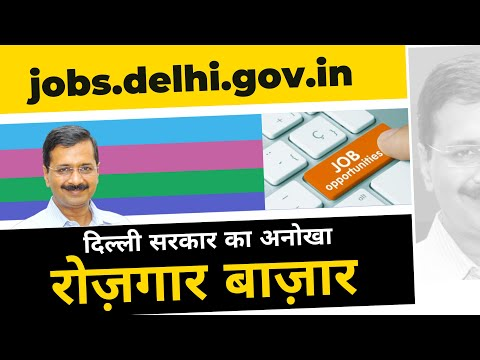 कैसे रजिस्टर करते हैं रोजगार बाज़ार पोर्टल पर || Delhi Government Job Portal || CM Arvind Kejriwal