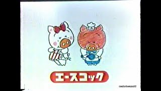 1977-1993エースコックCM集