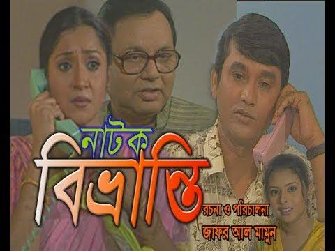 বিভ্রান্তি | Bivranti | Bangla Natok | Azizul Hakim, Tania Ahmed | Moubd | 2018