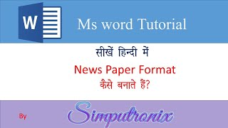 How to Make News Paper Format in Ms Word - Hindi Tutorial