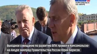 Вести Комсомольск-на-Амуре 20 сентября 2018 года
