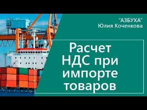 НДС при импорте товаров. Расчет и уплата НДС при импорте