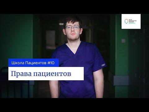 Школа пациентов — урок 10. Права пациента.