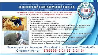 ГАПОУ «Лениногорский политехнический колледж» будущим абитуриентам