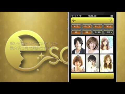 Video of 髪型300種類以上! 髪型シミュレーション esalon