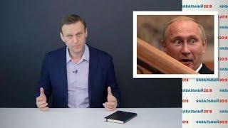 """Навальный: """"Вы готовы поймать жуликов за руку?""""."""