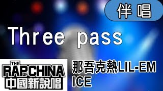 【Karaoke】那吾克熱 & ICE - Three pass(伴奏)3 pass 中國新說唱
