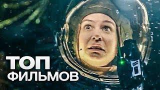 10 ФИЛЬМОВ, ГДЕ КОСМОС ПОВСЮДУ! - YouTube
