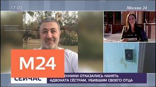 Родственники отказались нанять адвоката сестрам, убившим своего отца - Москва 24