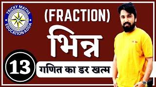 भिन्न(Fraction) & दशमलव भिन्न(decimal Fraction) ||Railway Maths  Maths Tricks In Hindi-2018