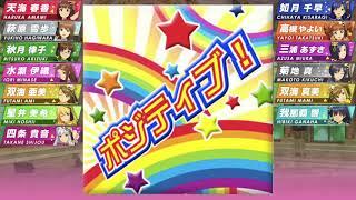 Positive! - 765PRO ALLSTARS