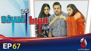Comedy Drama | Biwi Se Biwi Tak | Aadi Adeel & Sana Askari | Episode 67 | Aaj Entertainment Dramas