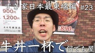 北海道観光!日本最東端のすき家へ、根室でご依頼「牛丼一杯で何でも屋」