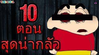 10 ตอนที่น่ากลัวที่สุดในชินจัง