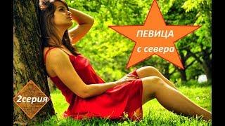 Фильм-Певица с севера,2серия,ДРАМА КРИМИНАЛ