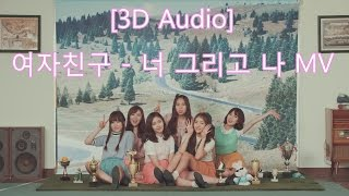[3D Audio] 여자친구 (GFRIEND) - 너 그리고 나 (NAVILLERA) 자막 MV 이어폰을 착용해 주세요.