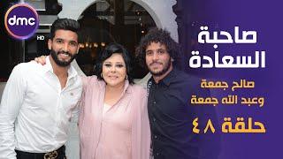صاحبة السعادة - الحلقة الـ 3 الموسم الثاني|صالح و عبد الله جمعة | 19 اغسطس 2019 الحلقة كاملة