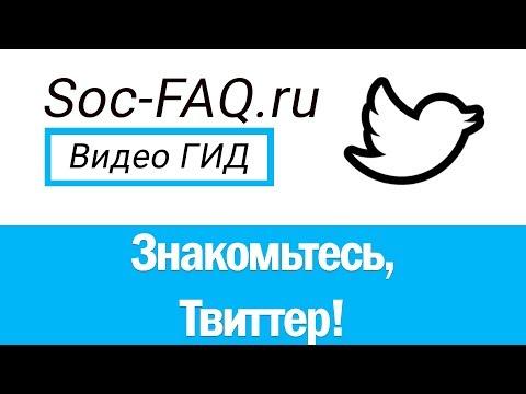 Что такое Твиттер и как им пользоваться? видео