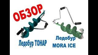 Mora ice micro - 150
