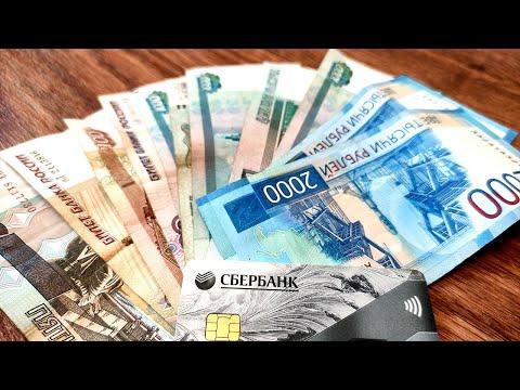 Комиссия за снятие наличных с кредитной карты Сбербанка. Можно ли снять деньги без процентов?