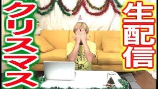 クリスマス生配信~Sasukeだけかもしれないけど見てね〜