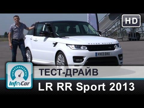 Land Rover  Range Rover Sport Внедорожник класса J - тест-драйв 2