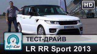 Длинный тест Range Rover Sport 2013 от InfoCar.ua (Рендж Ровер Спорт)