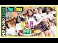 Ka Ka Ka Po Tamil movie Scenes | Tan Tana song | Sakshi revealed to be lucky | Panju Subbu