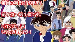 【名探偵コナン】頭がキレるキャラクターランキング【後編:第5位~第1位】
