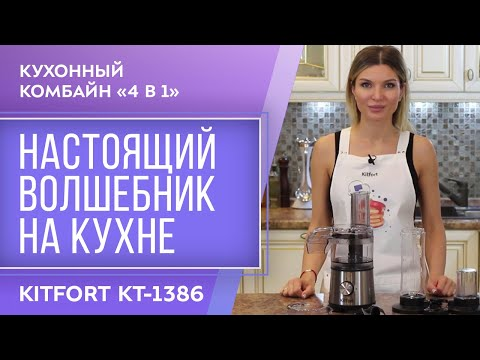 Кухонный комбайн KITFORT КТ-1386