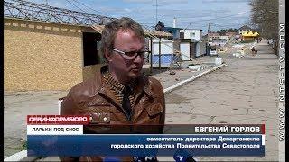 На пляже Учкуевка под Севастополем снесут незаконные ларьки
