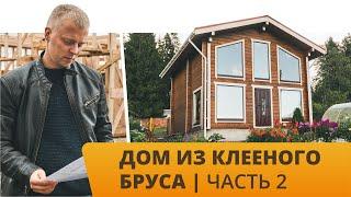 """Видео компании Forest House: Вторая часть """"Реальной стройки"""". Строим дом из клееного бруса."""