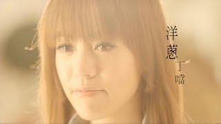 Gambar cover Della丁噹 [洋蔥] MV完整高清字幕版