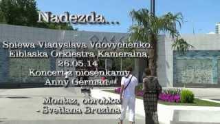 Надежда Владислава Вдовиченко