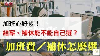 【趨勢狂爆】加班心好累!給薪、補休能不能自己選?(影音)