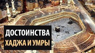 Гости Аллаха! Достоинства Хаджа и Умры