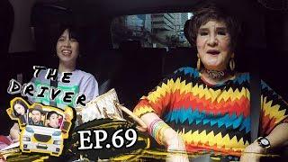The Driver EP.69 - โซเฟีย ลา