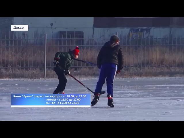 В Ангарске открылся первый каток