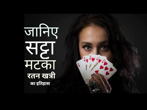 gujarat-matka-satta-king-2018-videos