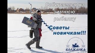 Что надо для зимней рыбалки новичку