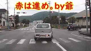 【ドラレコ】腹立つ爺ドライバー・お前は近づくな‼