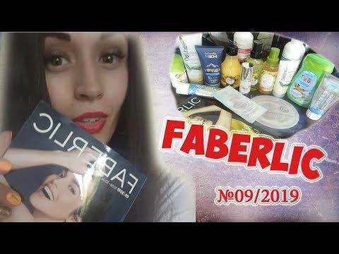 😍МЕГА ЗАКАЗ😍 ФАБЕРЛИК | FABERLIC 08/2019 💄