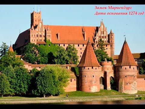 Замок Мариенбург, Польша, Marienburg Cas